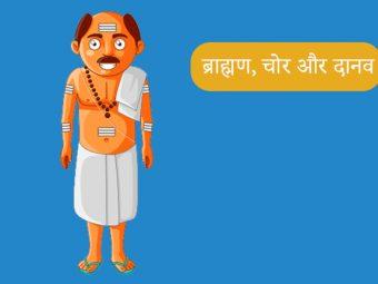 पंचतंत्र की कहानी: ब्राह्मण, चोर और दानव | Thief Brahmin and Demon Story In HIndi