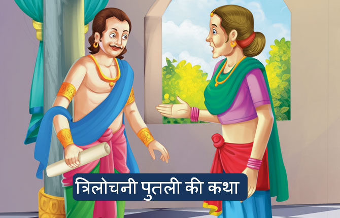 Singhasan Battisi Eleventh Putli Trilochani Story In Hindi