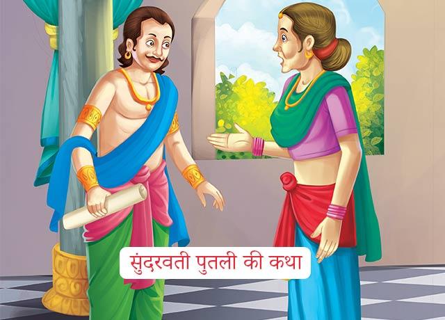 Singhasan Battisi Fifteenth Putli Sunderwati Story In Hindi