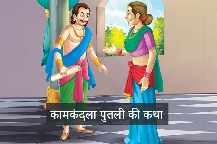 Singhasan Battisi Fourth Putli Kamkandala Story In Hindi