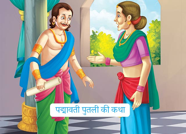 Singhasan Battisi Twelveth Putli Padmavati Story In Hindi