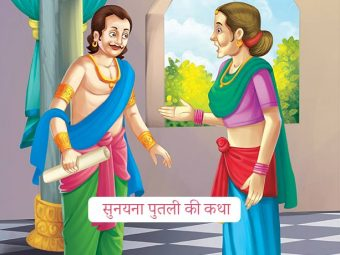 सिंहासन बत्तीसी की चौदहवीं कहानी - सुनयना पुतली की कथा
