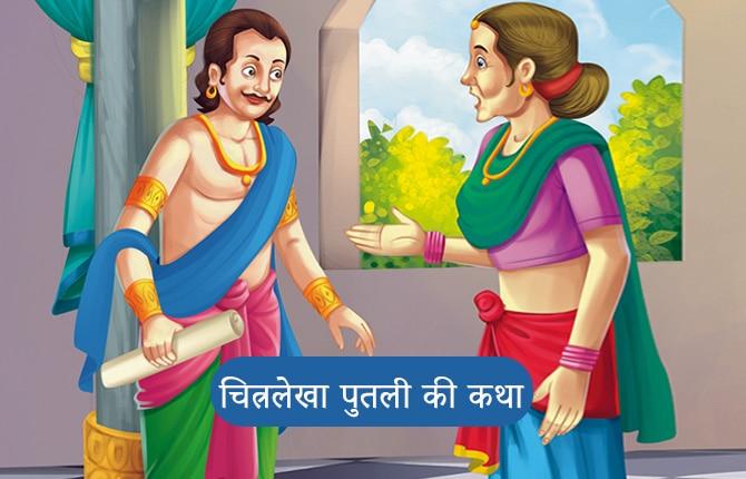 Singhasan Battisi dusri putli Chitralekha Story