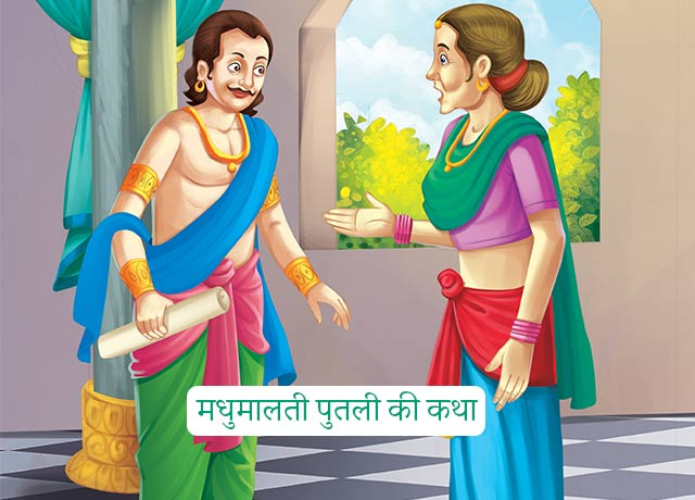 Singhasan Battisi navi putli madhumalti Story