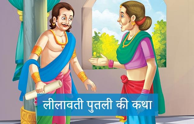 Singhasan Battisi paanchvi putli Leelawati Story