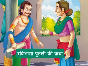सिंहासन बत्तीसी की छठी कहानी - रविभामा पुतली की कथा