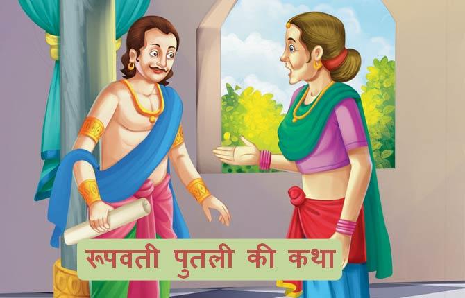 Singhasan Battisi Batisvi putli roopvati Story