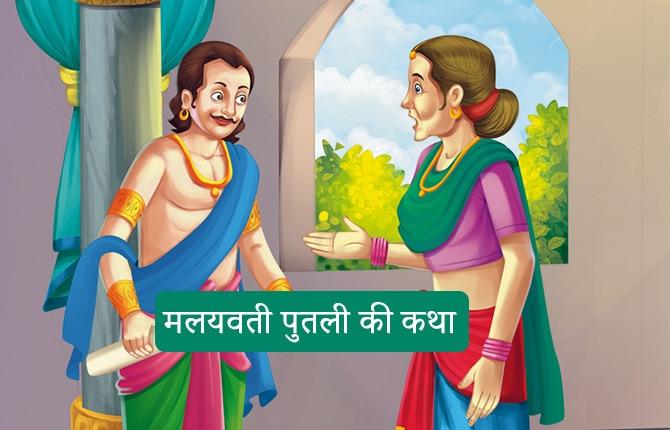 Twenty-seventh Story of Throne Battisi - Story of Malayavati Putli