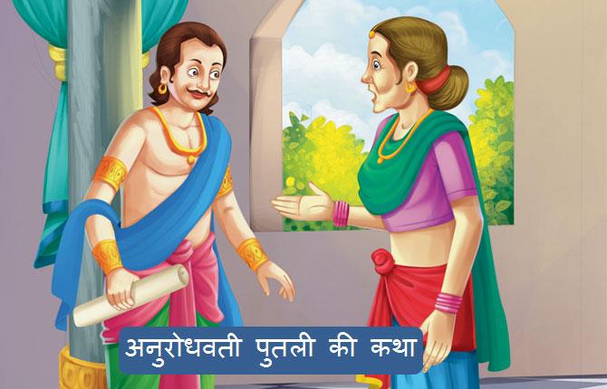 Singhasan Battisi Baisvi putli Anurodhvati Story-1