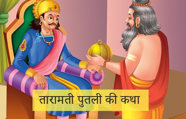 Singhasan Battisi Eighteenth Putli Taramati Story In Hindi