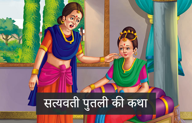 Singhasan Battisi Solahvi putli Satyavati Story