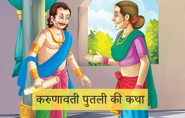 Singhasan Battisi chobisvi putli Karunavati Story