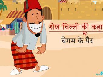 शेखचिल्ली की कहानी : बेगम के पैर | Begam Ke Pair In Hindi