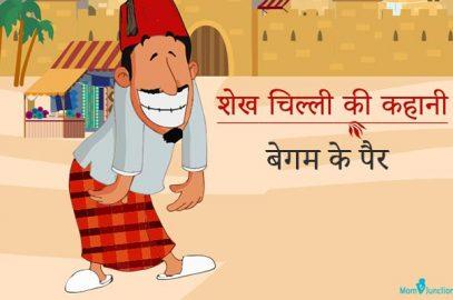 शेखचिल्ली की कहानी : बेगम के पैर   Begam Ke Pair In Hindi