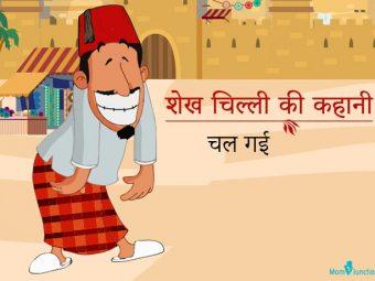 शेखचिल्ली की कहानी : चल गई | Chal Gayi Story In Hindi