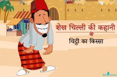 शेखचिल्ली की कहानी : चिट्ठी का किस्सा   Chitthi Ka Kissa In Hindi