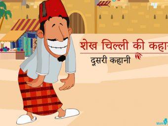 शेखचिल्ली की कहानी : दूसरी कहानी | Dusri Kahani In Hindi