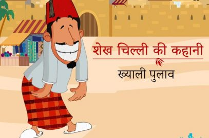 शेखचिल्ली की कहानी : ख्याली पुलाव   Khayali Pulaav In Hindi