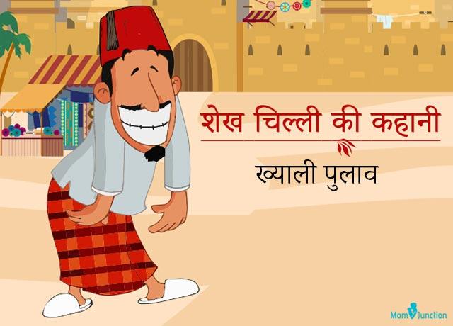 Khayali Pulaav In Hindi