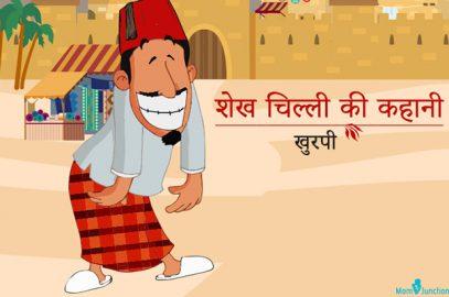 शेखचिल्ली की कहानी : खुरपी   Khurpi Wala Kissa In Hindi