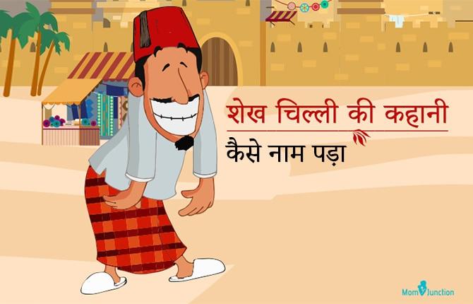 Naam Kaise Pada Story In Hindi