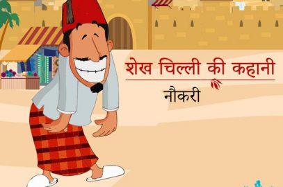 शेखचिल्ली की कहानी : नौकरी   Naukari Story In Hindi