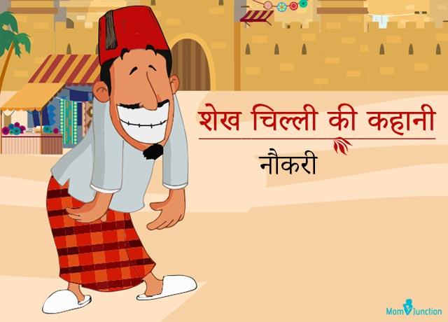Naukari Story In Hindi