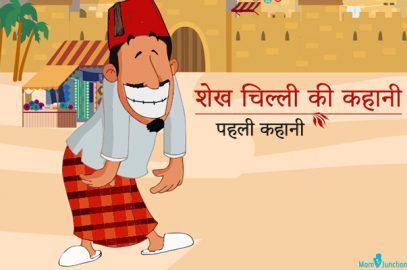 शेख चिल्ली की कहानी : पहली कहानी   Pehli Kahani In Hindi