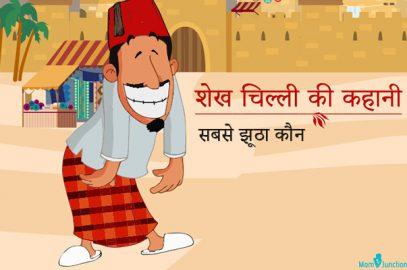 शेखचिल्ली की कहानी : सबसे झूठा कौन   Sabse Jhutha Kon Hai In Hindi