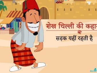 शेखचिल्ली की कहानी : सड़क यहीं रहती है | Sadak Yahin Rehti Hai Story In Hindi