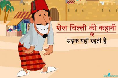 शेखचिल्ली की कहानी : सड़क यहीं रहती है   Sadak Yahin Rehti Hai Story In Hindi