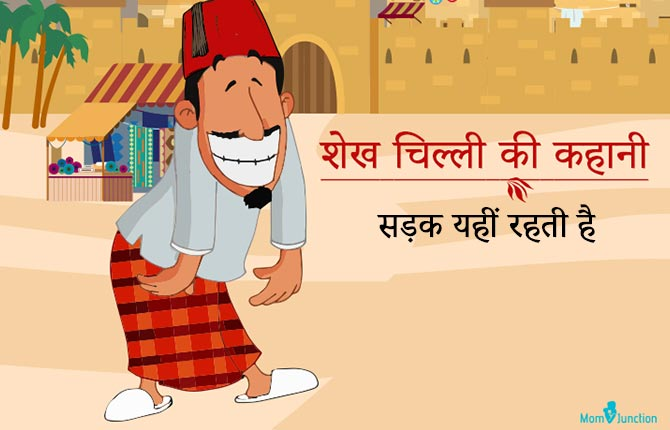 Sadak Yahin Rehti Hai Story In Hindi