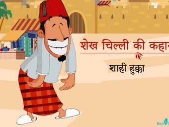 शेखचिल्ली की कहानी : शाही हुक्का | Shahi Hukka In Hindi