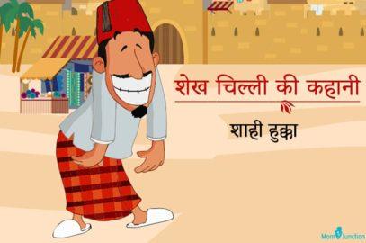 शेखचिल्ली की कहानी : शाही हुक्का   Shahi Hukka In Hindi