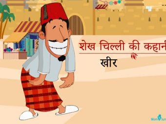 शेखचिल्ली की कहानी : खीर | Sheikh Chilli Kheer Story In Hindi