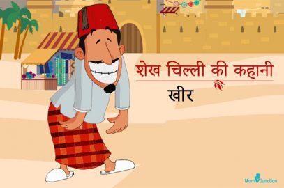 शेखचिल्ली की कहानी : खीर   Sheikh Chilli Kheer Story In Hindi