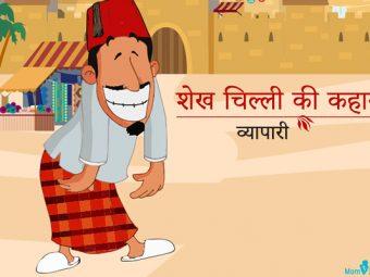 शेखचिल्ली की कहानी : व्यापारी | Vyapari Story In Hindi
