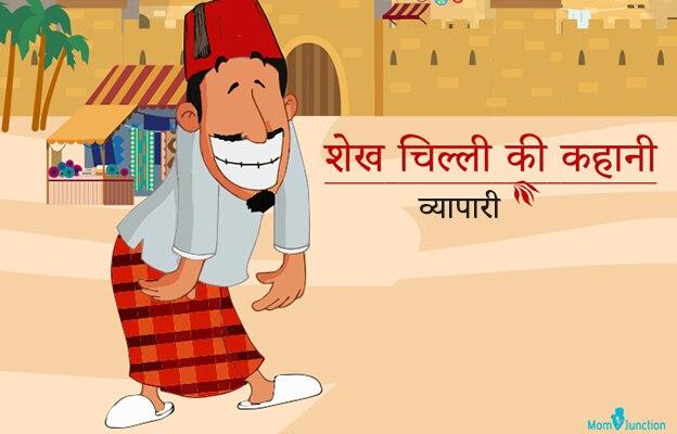 Vyapari Story In Hindi