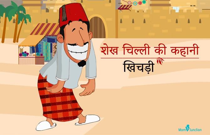 khichidi Story In Hindi