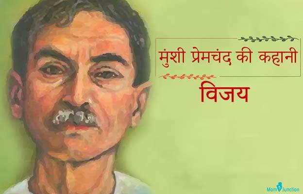 Munsi-premchand-ki-kahani-hindi-1