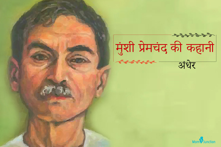 Andher Premchand Story In Hindi