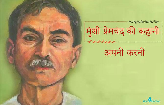 Apni Karni Premchand Story In Hindi