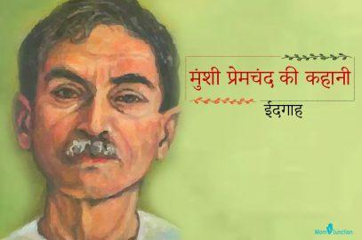 मुंशी प्रेमचंद की कहानी : ईदगाह   Idgah Premchand Story In Hindi