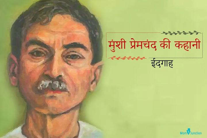 Idgah Premchand Story In Hindi