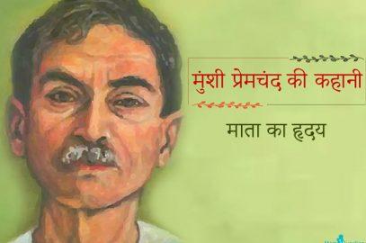 मुंशी प्रेमचंद की कहानी : माता का हृदय   Mata Ka Hriday Premchand Story in Hindi