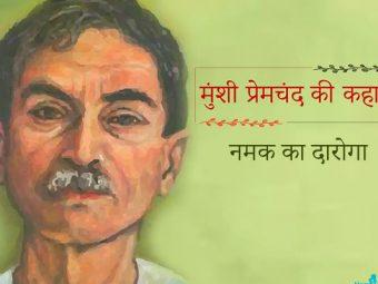 मुंशी प्रेमचंद की कहानी : नमक का दारोगा | Namak Ka Daroga Premchand Story in Hindi