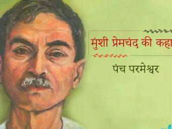 मुंशी प्रेमचंद की कहानी : पंच परमेश्वर | Panch Parmeshwar Premchand Story in Hindi