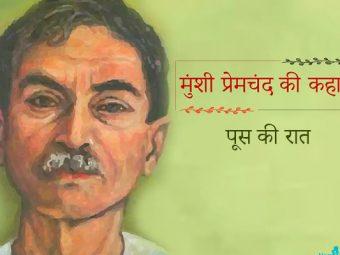 मुंशी प्रेमचंद की कहानी : पूस की रात | Pus Ki Raat Premchand Story in Hindi