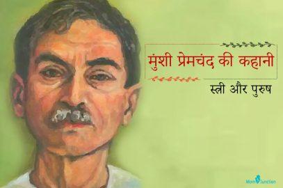मुंशी प्रेमचंद की कहानी: स्त्री और पुरुष   Stri Or Purush Premchand Story In Hindi