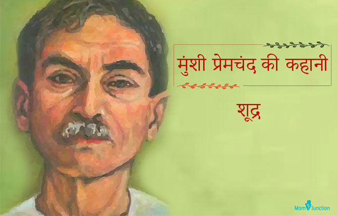 Sudra Premchand Story In Hindi